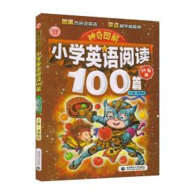 小学英语阅读100篇 科普篇