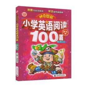 小学英语阅读100篇 趣味篇