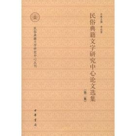 民俗典籍文字研究中心论文选集(第二集)--民俗典籍文字研究中心丛刊