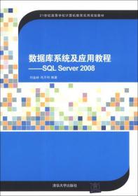 数据库系统及应用教程:SQL Server 2008/21世纪高等学校计算机教育实用规划教材