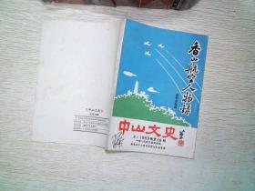 中山文史 第16辑――香山航空人物录、