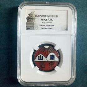 非常罕见^^民国抗战西南,南山纪念证章。(铜制珐琅彩,以评级装盒。)