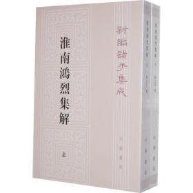 淮南鸿烈集解(全二册,新编诸子集成)