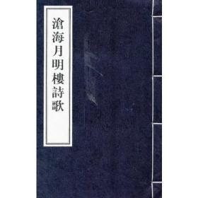 9787101092622-dy-沧海月明楼诗歌(线装)