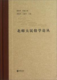 送书签lt-9787101092721-北师大民俗学论丛