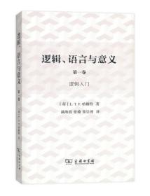 逻辑、语言与意义(第一卷)