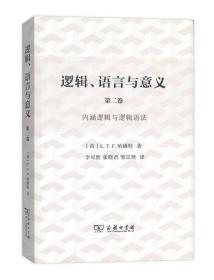 逻辑、语言与意义·第2卷:内涵逻辑与逻辑语法