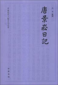 唐景崧日记