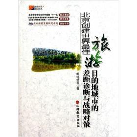 北京创建世界最佳旅游目的地城市的差距诊断与战略对策