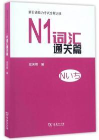 新日语能力考试全程训练:N1词汇通关篇