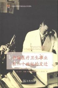 中国医疗卫生事业在二十世纪的变迁