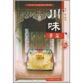 正宗川味家常菜系列:川味素菜