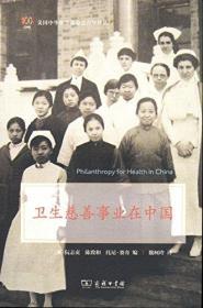 卫生慈善事业在中国
