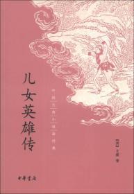 中国古典小说最经典:儿女英雄传