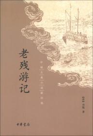 老残游记--中国古典小说最经典