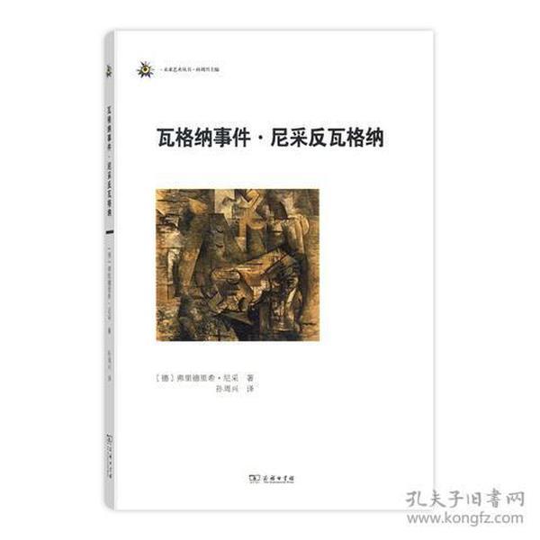 未来艺术丛书:瓦格纳事件·尼采反瓦格纳(未来艺术丛书)