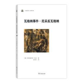 瓦格纳事件·尼采反瓦格纳(未来艺术丛书)