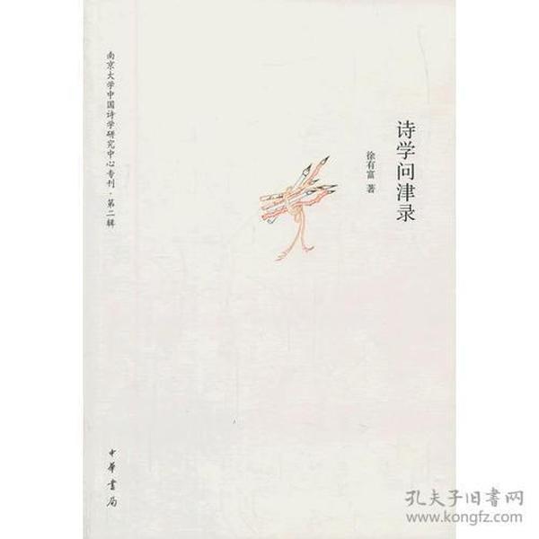 南京大学中国诗学研究中心专刊·第2辑:诗学问津录