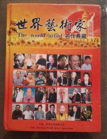 世界艺术家特刊名作典藏