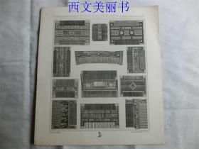 【现货 包邮】1880年代 石版画之50  欧洲地毯等  长21.9厘米 宽19.3厘米   (货号18032)