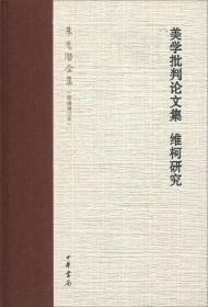 朱光潜全集:美学批判论文集·维柯研究(新编增订本)