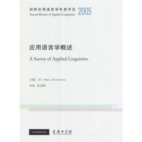 剑桥应用语言学年度评论2005·应用语言学概述(英文)
