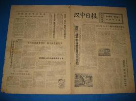 文革时期旧报纸 汉中日报 1973年2月13日