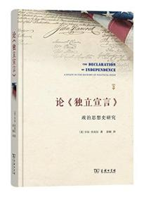 论《独立宣言》:政治思想史研究