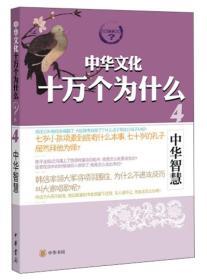 中华文化十万个为什么:中华智慧