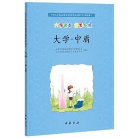 大学·中庸/中国孔子基金会传统文化教育分会测评指定校本教材