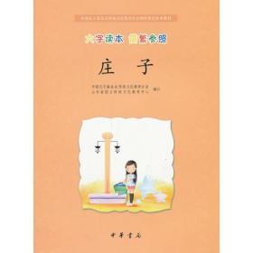 庄子/中国孔子基金会传统文化教育分会测评指定校本教材