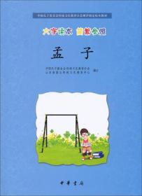 孟子(大字读本 简繁参照)(中国孔子基金会传统文化教育分会测评指定校本教材)