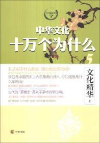 中华文化十万个为什么:文化精华(上)