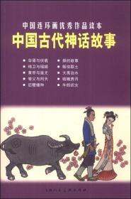 中国古代神话故事(优读本)/中国经典故事连环绘本