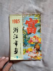 1985浙江年画(2)