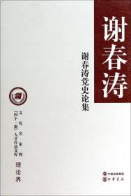 谢春涛党史论集
