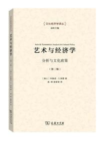 文化经济学译丛·艺术与经济学:分析与文化政策(第2版)