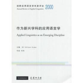 剑桥应用语言学年度评论2000·作为新兴学科的应用语言学(英文)