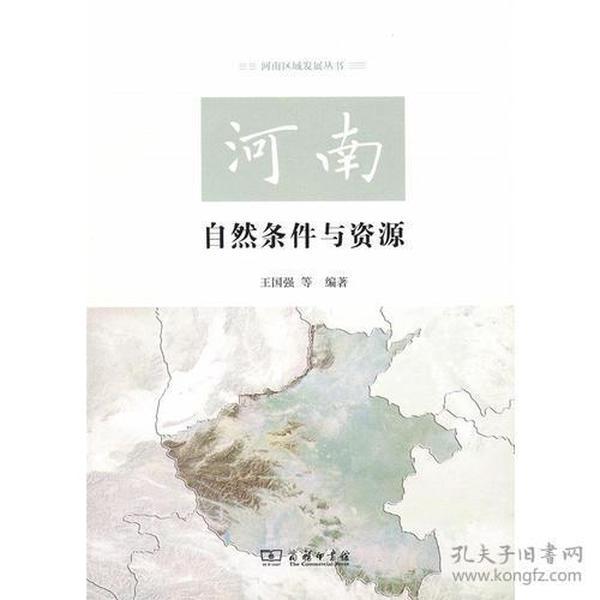 新书--河南区域发展丛书:河南自然条件与资源