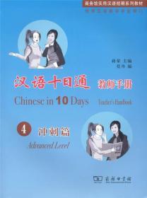 汉语十日通·教师手册·4冲刺篇