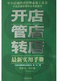 满29包邮 开店管店转店(最新实用手册)吴一夫 中国言实出版社 2004年06月
