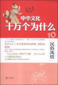 中华文化十万个为什么(10):民俗风情