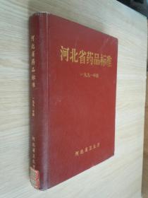 河北省药品标准1991年版  精装  16开