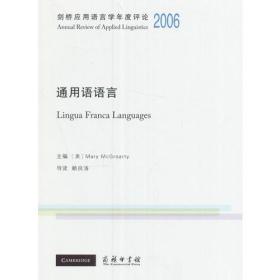 剑桥应用语言学年度评论2006·通用语语言(英文)