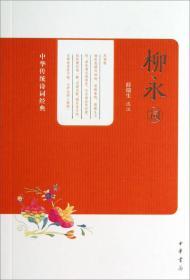 中华传统诗词经典:柳永词
