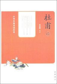 杜甫(诗)-中华传统诗词经典