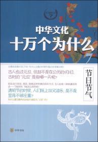 中华文化十万个为什么(7):节日节气
