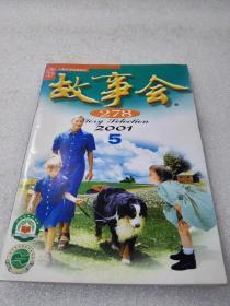 《故事会》稀少!上海文艺出版总社 2001年第5期(总第278期) 平装1册全