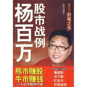 保证正版 杨百万 股市战例 杨怀定 经济日报出版社