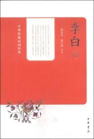 中华传统诗词经典:李白诗